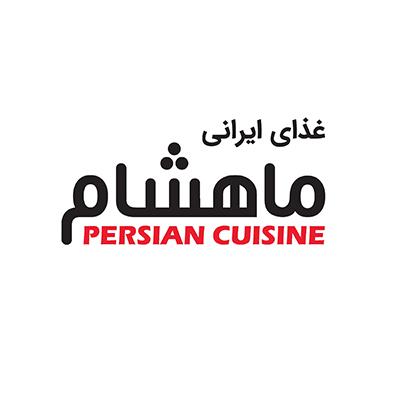 رستوران ایرانی ماهشام